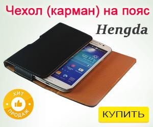 Чехол (карман) на пояс Hengda