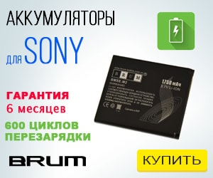 Аккумуляторы BRUM для Sony