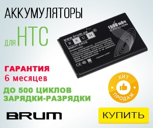 Аккумуляторы BRUM для HTC