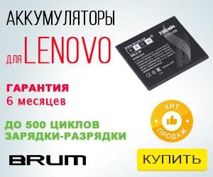 Аккумуляторы BRUM для Lenovo