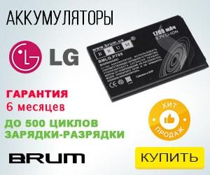 Аккумуляторы BRUM для  LG