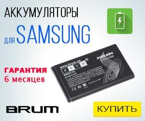 Аккумуляторы BRUM для Samsung