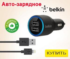 Авто-зарядное Belkin