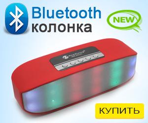 Bluetooth колонка 2