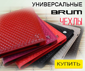 Универсальные чехлы - Brum
