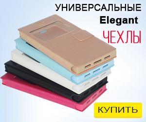 Чехол универсальный книжка Elegant