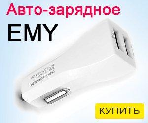Авто-зарядное EMY 2