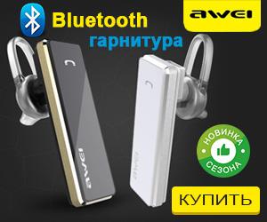 Bluetooth гарнитура Awei