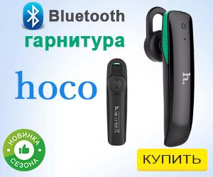 Bluetooth гарнитура - HOCO