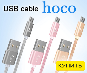 USB cable HOCO