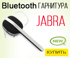 Bluetooth гарнитура - Jabra