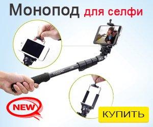 Монопод для селфи купить оптом в Украине