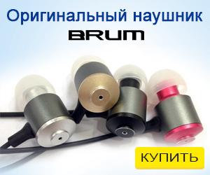 Оригинальный наушник BRUM 3