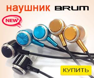 Оригинальный наушник BRUM 31
