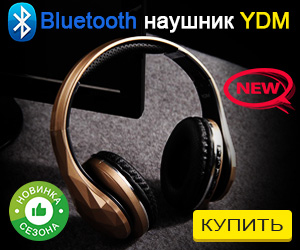 Оригинальный Bluetooth наушник YDM