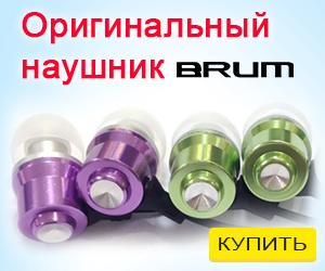 Оригинальный наушник BRUM