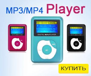 MP3/MP4 Player оптом