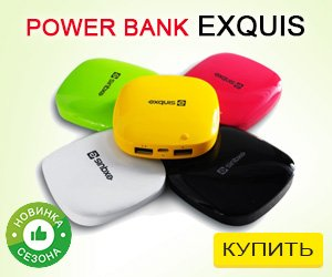 Power Bank Exquis 3000 mAh