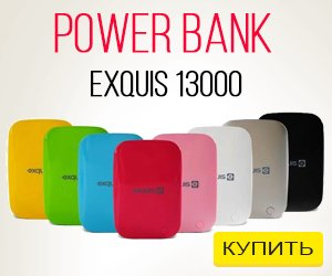 Power Bank Exquis 13000