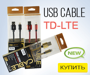 USB cable TD-LTE