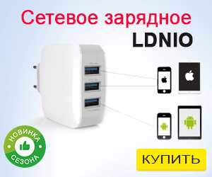 http://mobilepower.com.ua/zarjadki/zarjadki-ldnio/
