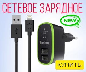 Сетевое зарядное Belkin